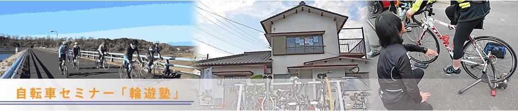 自転車セミナー「輪遊塾」