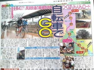 東京中日スポーツ(2013/1/9刊)掲載のPit Stopつくば北条の記事