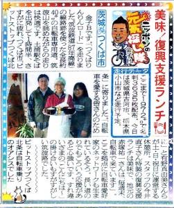 日刊スポーツ(2013年1月22日刊)掲載のPit Stopつくば北条の記事