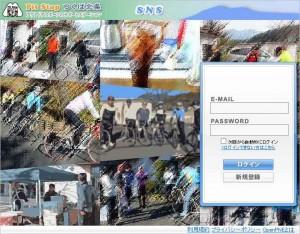 SNSパソコン版ログイン画面