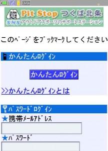 SNS携帯版ログイン画面