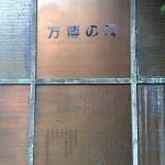 万博の森の石碑の名簿