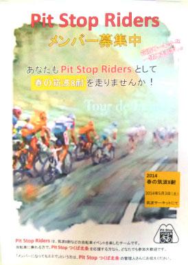 Pit Stop Ridersメンバー募集中