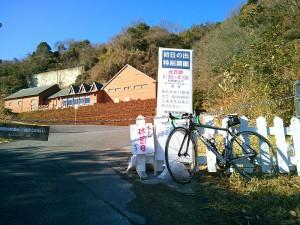 雪入ふれあいの里公園と自転車