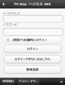 SNSスマートフォン版ログイン画面